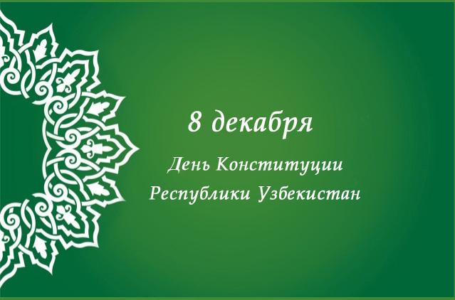 День Конституции Республики Узбекистан