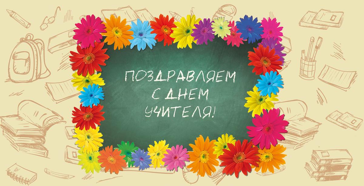 С праздником, дорогие учителя!